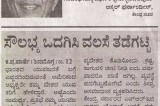 KP-Shimoga-workshop-news-13-01-14
