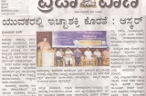 PV-Shimoga-workshop-news-13-01-14