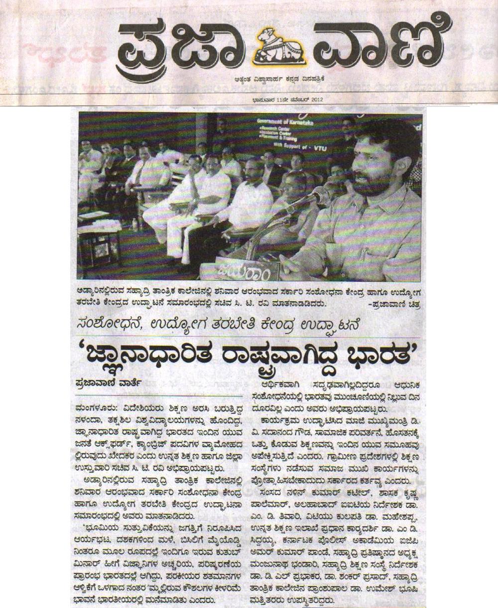 Prajavani-11-12-2012