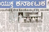 SK-Shimoga-workshop-news-13-01-14