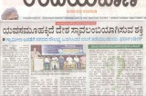 UV-Shimoga-workshop-news-13-01-14