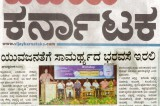 VK-Shimoga-workshop-news-13-01-14